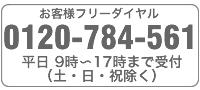 フリーダイヤル0120-784-561